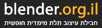 Logo-BlenderIsrael
