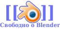 Logo-BlenderRussianDocumentation